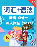 新人教版(2019)必修第一册重点词汇和语法学案与词汇拓展和语法讲解教案(学案+教案)