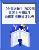【全国各地】 2022届高三上学期8月澳门葡京平台期初模拟评估卷