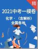 2021各地中考化學  一模模擬試卷(含解析)