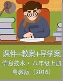 【粤教版(2016)】初中信息技术八年级上册同步课件+教案+导学案