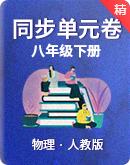 人教版物理八年级下册 同步单元检测卷(含答案解析)