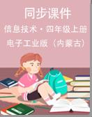 電子工業版(內蒙古)信息技術四年級上冊同步課件