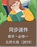 北師大版(2019)數學必修第一冊同步課件