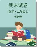 【浙教版】2020-2021學年度上學期二年級數學期末試卷