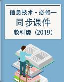 教科版(2019)高中信息技术必修1《数据与计算》同步课件