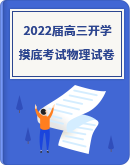 2022屆高三開學摸底考試物理試卷(各地試題匯編)