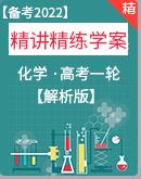【备考2022】高考化学一轮  精讲精练学案(解析版)