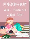 人教版(PEP)小学英语三年级上册 同步课件+素材