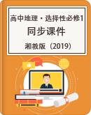 高中地理湘教版(2019)選擇性必修1 《自然地理基礎》同步課件
