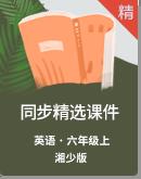 【高效备课】湘少版六年级上册葡京捕鱼国际同步精选澳门葡京真人棋牌游戏