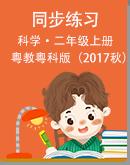 粵教粵科版(2017秋)科學二年級上冊同步練習(含答案)