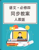 人教版高中语文必修四同步教案