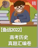 【备战2022】高考历史真题分类汇编 试卷