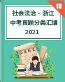 2021年浙江社会法治中考真题分类汇编(教师版+学生版)