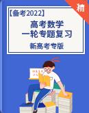 【备考2022】高考数学一轮专题复习(新高考专版)