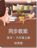 桂美版八年级上册美术同步教案(表格式)
