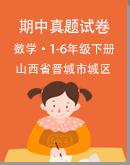 【山西省晉城市城區】2020-2021第二學期1-6年級數學期中試卷(掃描版,無答案)