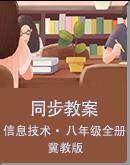 冀教版信息技術八年級全冊同步教案