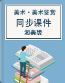 湘美版高中美术鉴赏(选修)同步课件