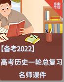 【備考2022】高考歷史第一輪總復習 名師課件
