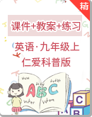 【备课宝典】仁爱科普版英语九年级上册英语同步课件+教案+练习