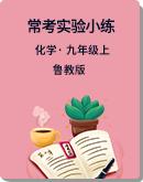 ?2021-2022學年九年級化學魯教版上冊:??紝嶒炐【殻ê馕觯?>                 </a>             </span>                          <div class=