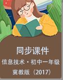 冀教版(2017)信息技術初中一年級同步課件