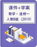 人教B版(2019)高中數學選擇性必修第一冊同步課件+教案