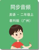 教科版(廣州)英語二年級上冊(英語口語) 同步音頻