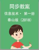 泰山版(2018) 信息技術第一冊同步教案