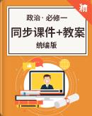 統編版高中政治必修1《中國特色社會主義》同步課件+教案