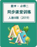 【人教A版(2019)】2020-2021学年高中数学必修第二册:同步课堂训练(word版,含答案)