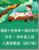 人教鄂教版(2017秋)科學四年級上冊同步教學設計+任務單+練習題