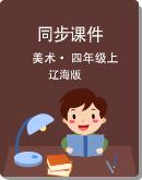 遼海版四年級美術上冊同步課件