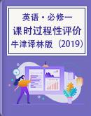 牛津譯林版(2019)英語必修第一冊課時過程性評價課件