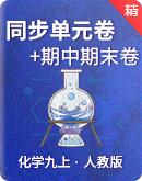 2021-2022九年级化学上册  同步单元卷+期中期末卷(含答案)