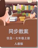 人教版七年级上册信息技术同步教案