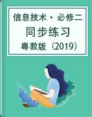 粵教版(2019)高中信息技術必修2《信息系統與社會》同步練習(含答案)
