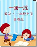 浙教版一年级上册澳门葡京app下载一课一练