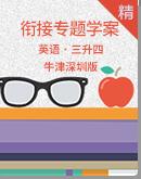 牛津深圳版小學英語三升四銜接學案(技巧點撥+過關演練+答案)