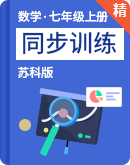 苏科版澳门葡京app下载七年级上册  同步训练(含解析)