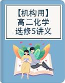 【机构用】人教版(新课标)高二化学选修5讲义