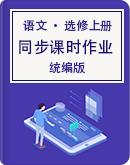 2021-2022學年高二語文統編版選擇性必修上冊同步課時作業
