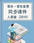 人音版(2019)高中音乐必修《音乐鉴赏》同步澳门葡京真人棋牌游戏