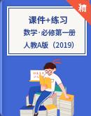 人教A版(2019)数学必修第一册 课件+练习