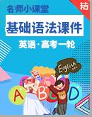 【名师小课堂】2022年高考英语一轮课件基础语法课件