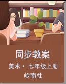 嶺南社初中美術七年級上冊同步教案