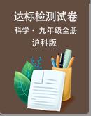 沪科版物理九年级全册达标检测试卷(教师版+学生版)