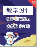 2021年大象版(2017)科学五年级上册教学设计