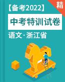 【備考2022】中考語文一輪特訓 試卷(浙江專版)